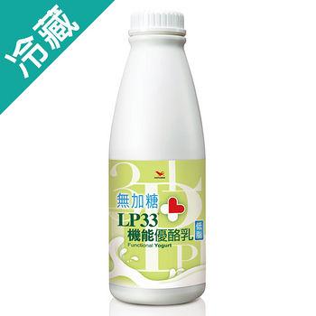 LP33機能優酪乳無加糖 900ML /瓶