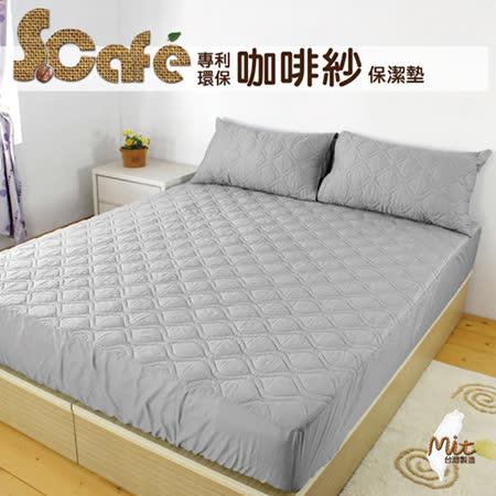 [床邊故事]環保抗臭防汙-專利咖啡紗保潔墊_單人3尺_床包式