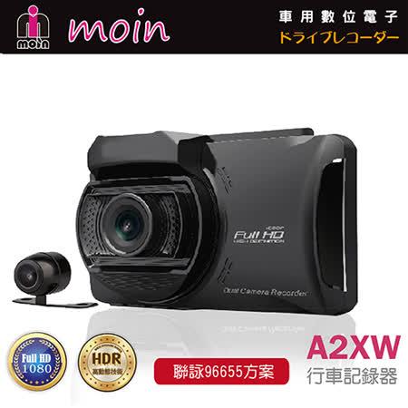 【MOIN】頂級夜拍 A2XW 170度雙響尾蛇行車記錄器鏡頭行車紀錄器(贈32G記憶卡)