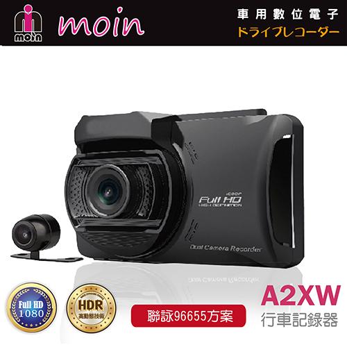 【MOIN】頂級夜拍 A2XW 170度雙鏡頭行車紀後方行車紀錄器錄器(贈32G記憶卡)