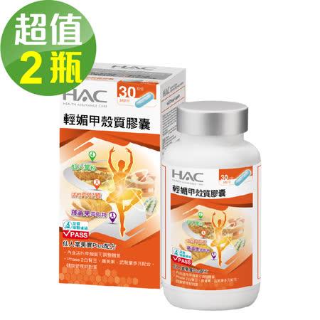 【永信HAC】輕媚甲殼質膠囊(90粒/瓶)2入組