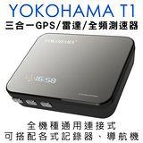 YOKOHAMA YOKOHAMA T1 連接式 三合一 GPS / 雷達 / 數位全頻雷達接收 測速器 .