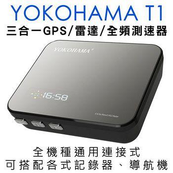 YOKOHAMA YOKOHAMA T1 連接式 三合一 GPS / 雷達 / 數位全頻雷達接收 測速器 (內建台灣照相圖資)