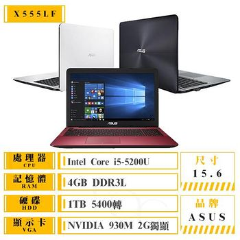 (ASUS X555LF I5-5200U 1TB NV930 2G Win10多彩文書筆電 送4G記憶體(需自行安裝)+清潔好禮組+防震包+鍵盤膜