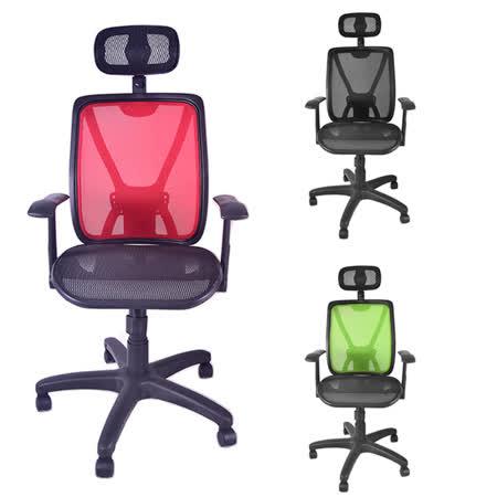【勸敗】gohappy線上購物【凱堡】高背頭枕ONE透氣坐墊工學椅電腦椅/辦公椅效果如何大 遠 百 威 秀 高雄