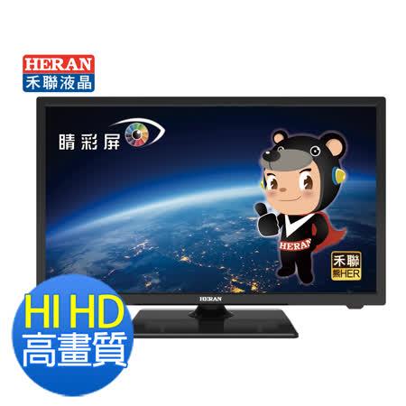 【HERAN禾聯】24型HIHD 低藍光護眼 LED液晶顯示器+視訊盒(HD-24DD6)送基本安裝