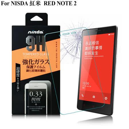 NISDA 小米 Xiaomi 紅米 Note 2 鋼化 9H 0.33mm玻璃螢幕貼