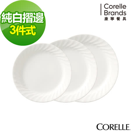 CORELLE 康寧 Sculptured 褶邊3件式餐盤組-C01
