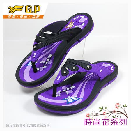 【GP 花漾涼拖系列】G6882W-41 紫色(SIZE:36-39 共三色)