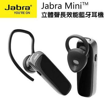 Jabra Mini 立體聲長效能 藍牙耳機