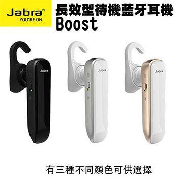 Jabra BOOST 雙待機長效型 藍牙耳機