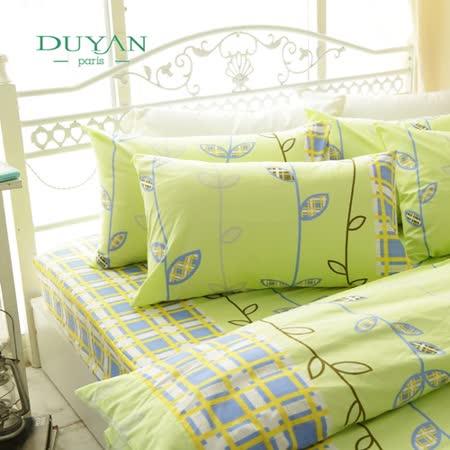 DUYAN《魔荳童話》雙人加大四件式100%純棉床包被套組