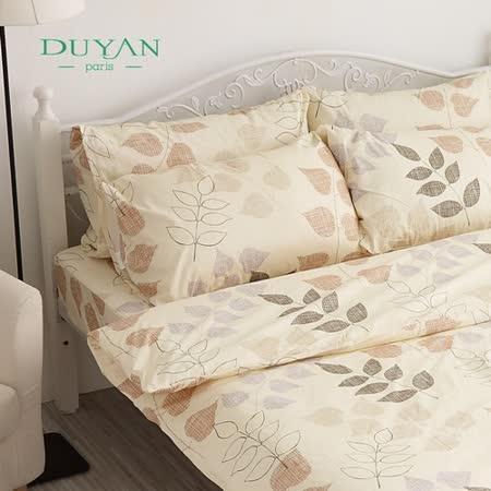 DUYAN《愜意慢活》雙人加大三件式100%純棉床包組
