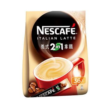 ★超值2件組★雀巢咖啡二合一義式拿鐵袋裝12g*36入