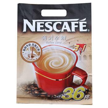 ★超值2件組★雀巢咖啡三合一義式拿鐵袋裝17g*36入