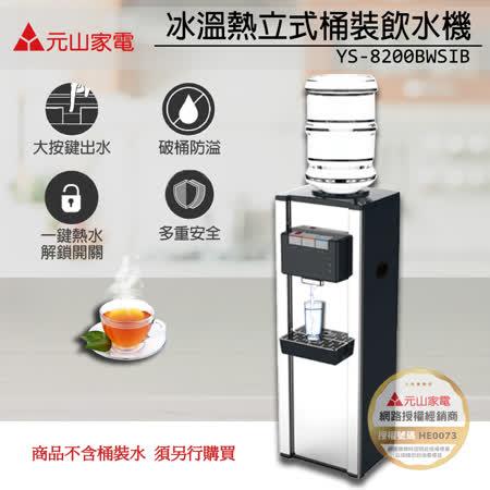【元山】立式桶裝飲水機 YS-8200BWSIB