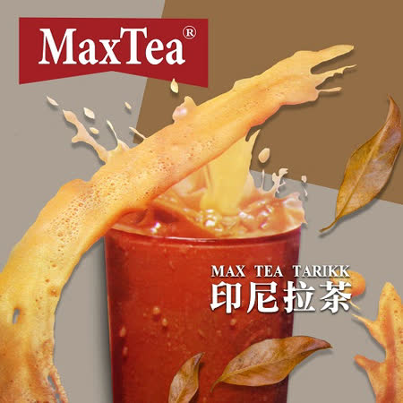 【MAX TEA TARIKK】印尼拉茶90包組(三袋)