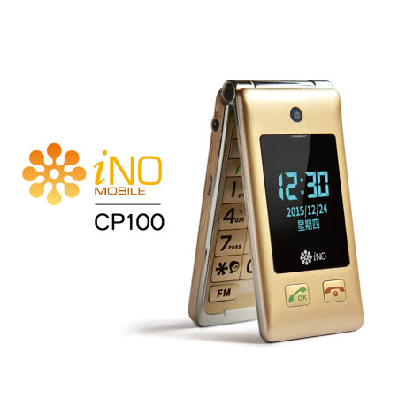 iNO CP100 3G雙卡雙螢幕摺疊老人機 限量香檳金 (大全配)