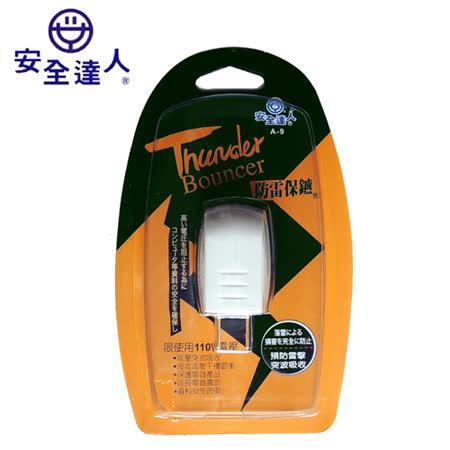 【安全達人】防雷保鑣-防雷突波吸收保護器(720J)