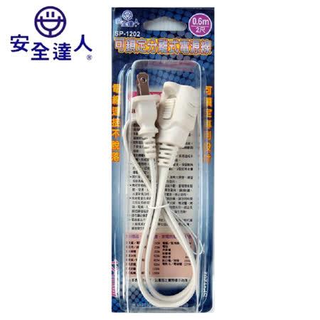 【安全達人】可鎖定分離式電源線(11A) 0.6M/2尺