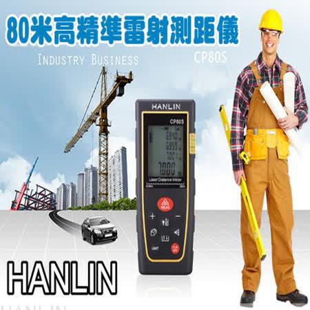 HANLIN-CP80S 超高精度80米手持迷你雷射電子測距儀