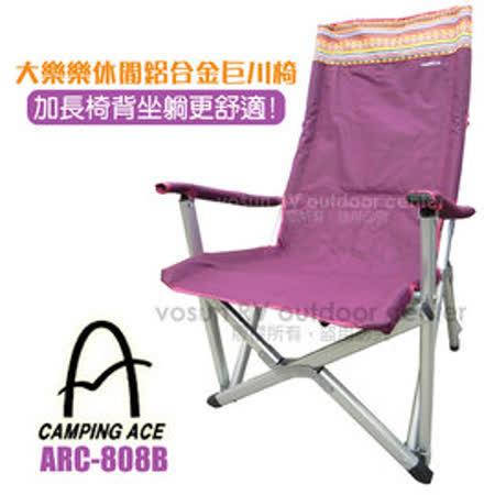 【野樂 CAMPING ACE】熱賣款 民族風 鋁合金高背巨川椅(耐重120kg_雙層加強布料_扶手可拆洗)_折疊大川椅.太師椅_紅 ARC-808B