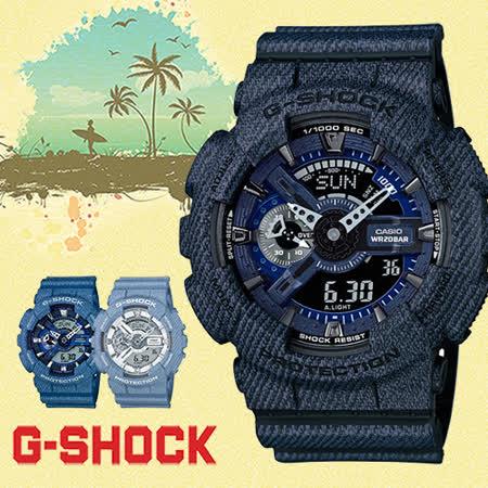 G-SHOCK 牛仔單寧潮流時尚運動腕錶-GA-110DC-1A/防水/單寧/牛仔