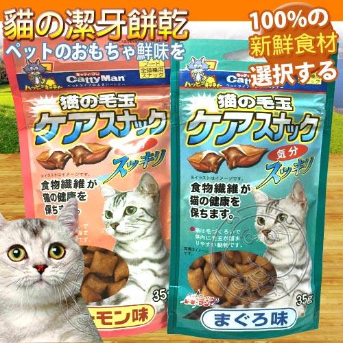 CattyMan~貓用潔牙化毛餅乾 35g包 ^(鮪魚^|鮭魚^)