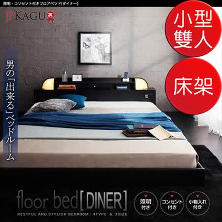 JP Kagu 附床頭燈與插座貼地型床架-小型雙人4尺