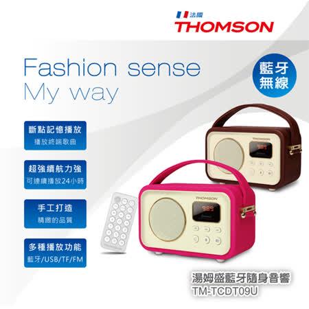 法國 THOMSON TM-TCDT09U(玫紅/咖啡) 藍牙無線隨身音響 播放藍牙/USB/TF/FM收音機