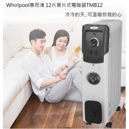 【全新出清品】Whirlpool惠而浦 12片葉片式電暖器TMB12
