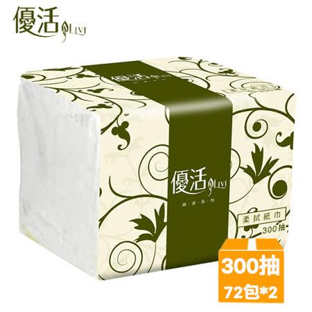 優活單抽式柔拭紙巾300抽x72包/箱x2 餐飲業最愛