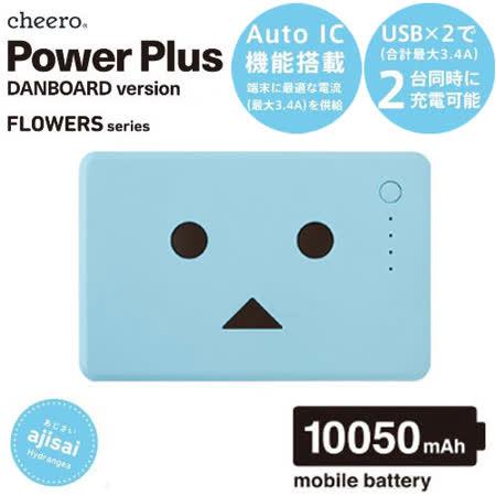 【公司貨】阿愣 二代 Cheero 10050mAh Power Plus 雙輸出 行動電源-繡球花 藍色