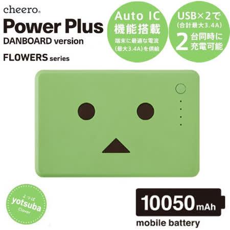 【公司貨】阿愣 二代 Cheero 10050mAh Power Plus 雙輸出 行動電源-幸運草 綠色