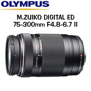 OLYMPUS M.ZUIKO DIGITAL ED 75-300mm F4.8-6.7 II (公司貨) -送B+W 58mm MRC UV 多層度膜保護鏡