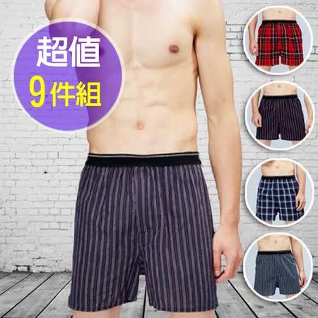 【法國名牌】男內褲~彈性色紗平口褲/四角褲(超值9件組)