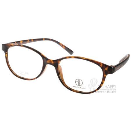 ALAIN DELON眼鏡 簡約典雅款(琥珀) #AD20317 DD1