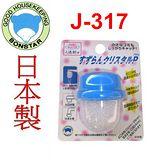 日本製 水晶型過濾器-J-317-藍色