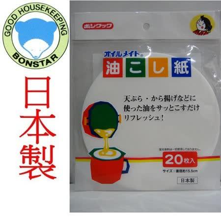 日本製 濾油紙-BC-008