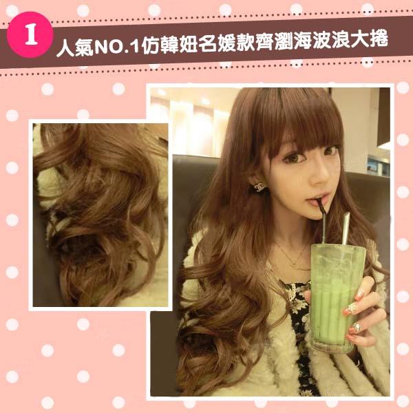 高仿真流行韓系造型假髮
