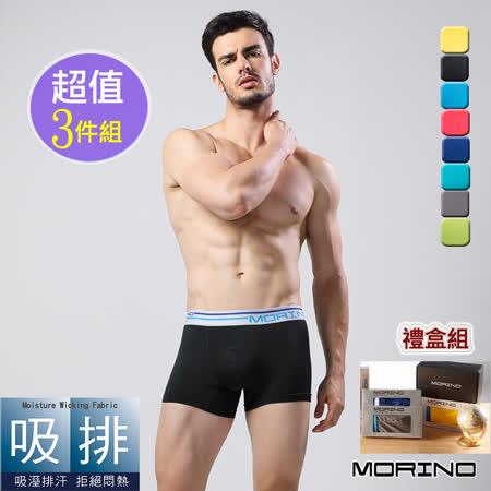 【MORINO】男內褲-素色經典平口褲 /四角褲(超值3件組)----附禮盒~情人節.生日好禮