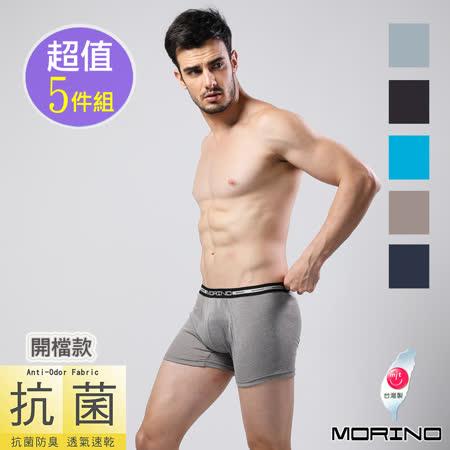 【MORINO摩力諾】男內褲-抗菌防臭平口褲/四角褲(超值5件組)