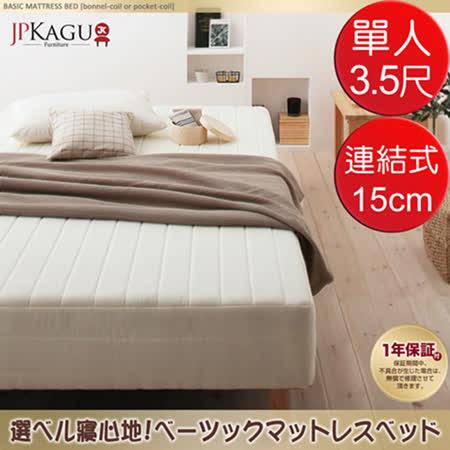 【私心大推】gohappy 購物網JP Kagu 天然杉木貼地型懶人床組/沙發床-連結式彈簧床墊單人3.5尺效果好嗎sogo 幾 點 關