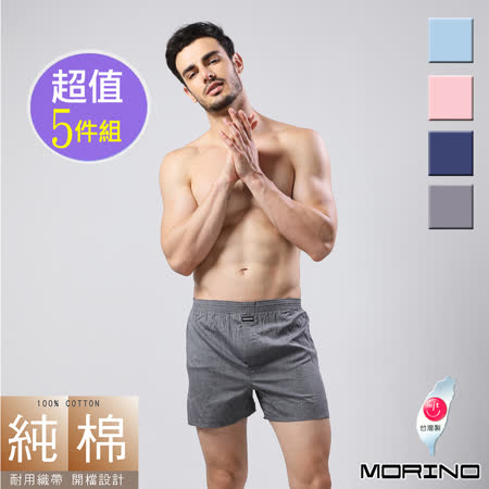 【MORINO摩力諾】耐用織帶素色純棉四角褲/機能平口褲(超值5件組)
