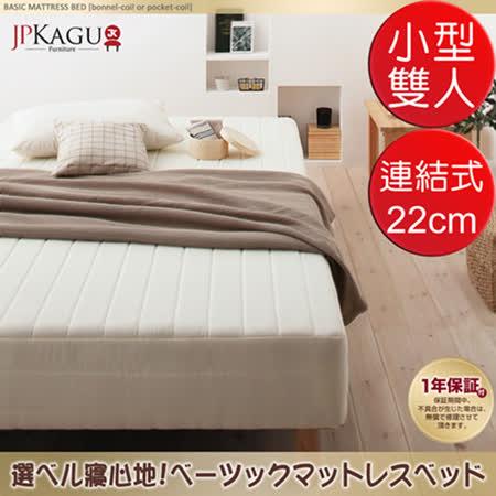 【私心大推】gohappy線上購物JP Kagu 天然杉木懶人床組/沙發床-連結式彈簧床墊小型雙人4尺評價如何高雄 新光 三越
