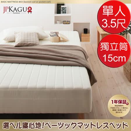 【勸敗】gohappyJP Kagu 天然杉木貼地型懶人床組/沙發床-獨立筒式彈簧床墊單人3.5尺好用嗎a8