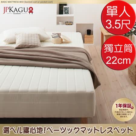 【真心勸敗】gohappy 線上快樂購JP Kagu 天然杉木懶人床組/沙發床-獨立筒式彈簧床墊單人3.5尺效果好嗎百 威