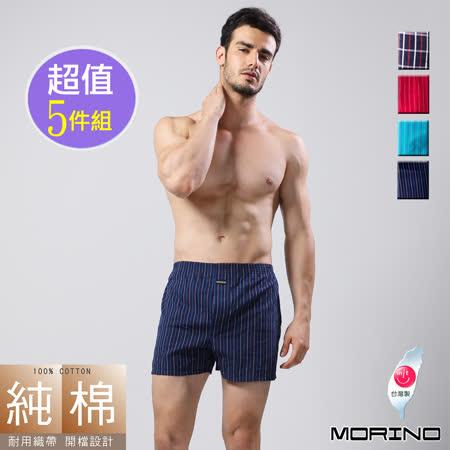 【MORINO摩力諾】耐用織帶格紋純棉四角褲/機能平口褲(超值5件組)