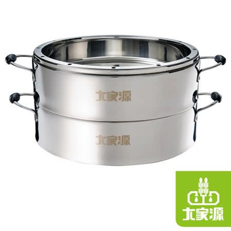 【大家源】304不鏽鋼原味蒸籠 TCY-3200
