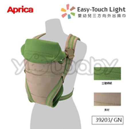 愛普力卡 Aprica 三方向輕鬆揹.外出揹巾-米茶+草綠GN